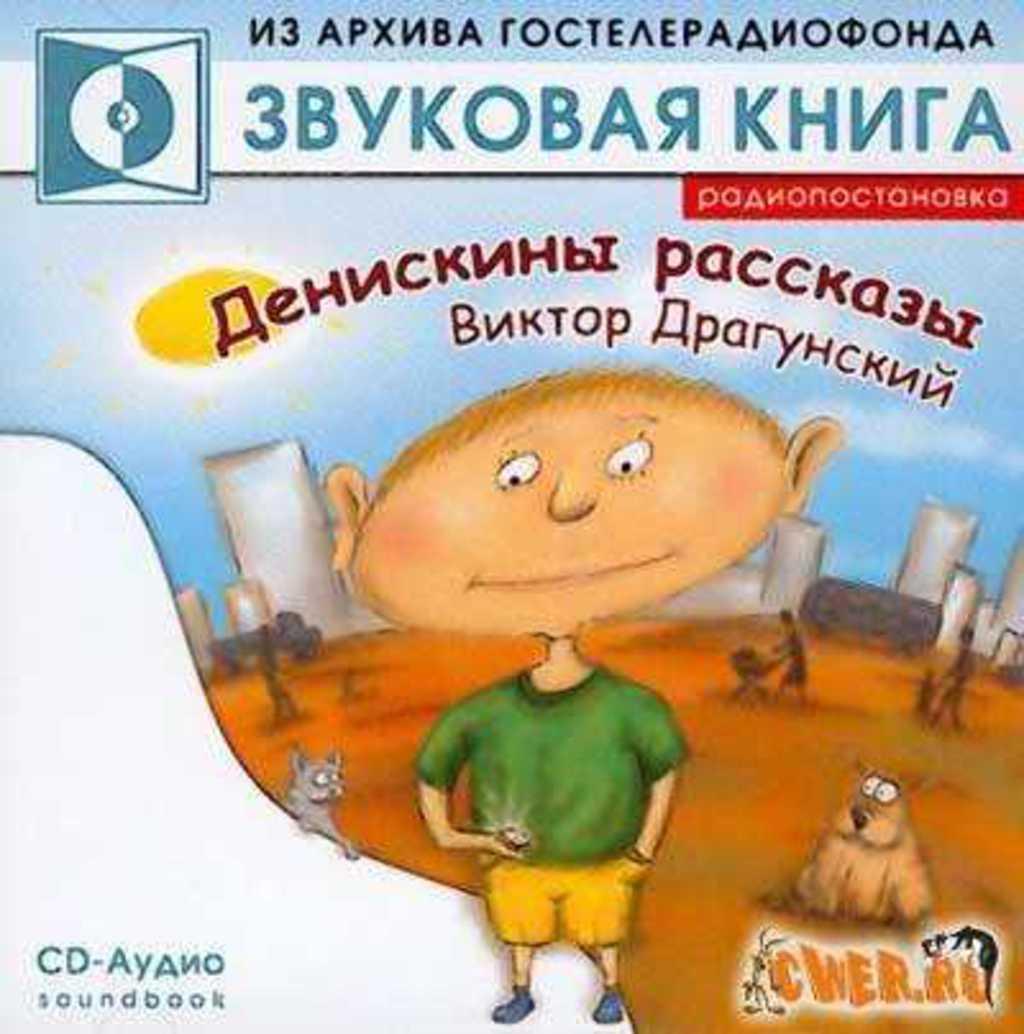 Денискины рассказы Рассказы детям аудио. должностная инструкция рабочего по