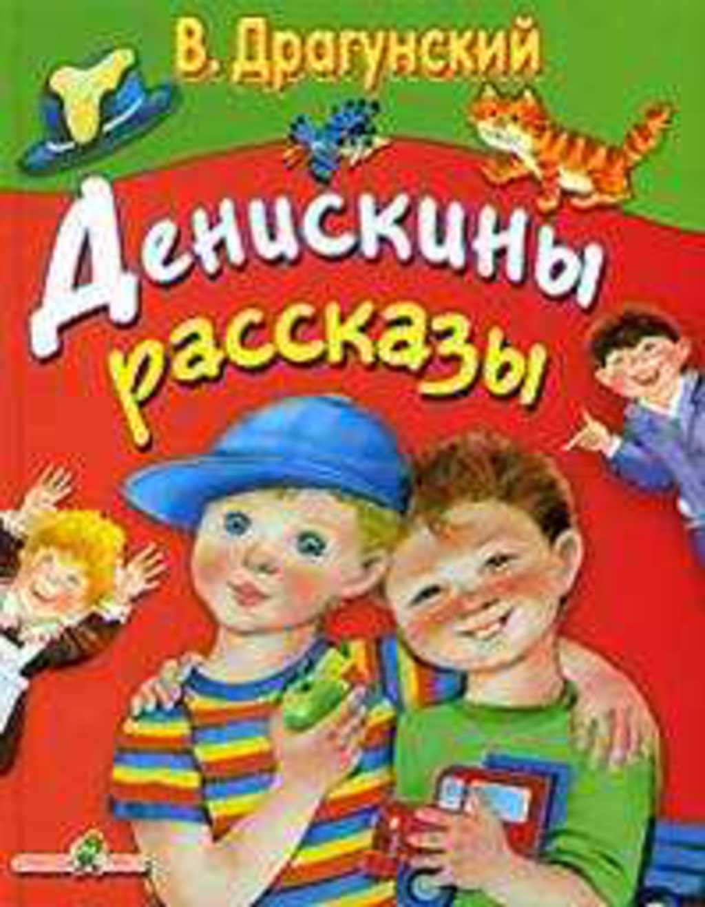 Рассказы в драгунскава 5 фотография